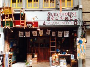 Auberges de jeunesse - Onomichi Guest House Anago-no-Nedoko