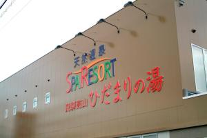 Auberges de jeunesse - Auberge Natural Onsen Hidamari no Yu