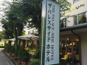 The Palace Side Hotel, Hotels  Kyoto - big - 25