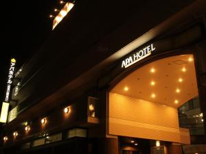 obrázek - APA Hotel Nishi Kawaguchi-eki Higashiguchi