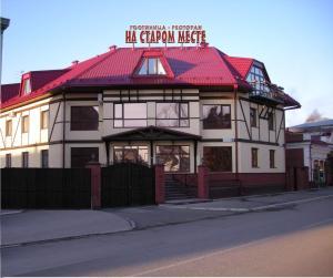 Отель На старом месте, Чаган-Узун