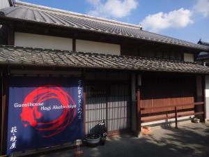 Auberges de jeunesse - Kominka Guesthouse Hagi Akatsukiya