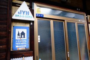 Auberges de jeunesse - Auberge Fujiyoshida