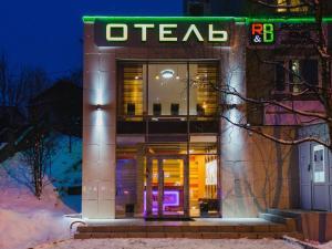 Отель Rooms and Breakfast, Мурманск