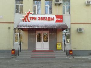 Tri Zvezdy Hotel - Verkhneye Sancheleyevo