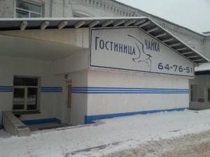 Отель Чайка, Киров