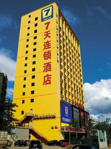 7Days Inn Xinxiang Ren Ming Road Ren Ming Park, Hotel  Xinxiang - big - 1