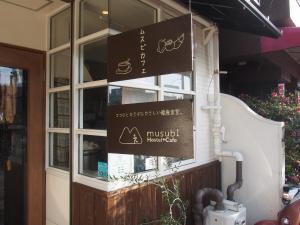 Musubi-an Gion Kamogawa, Hostels  Kyoto - big - 7