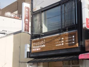 Musubi-an Gion Kamogawa, Hostels  Kyoto - big - 8