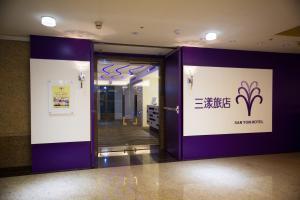 San Yon Hotel, Hotely  Taipei - big - 66