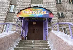 Viktoria Hotel - Kirillov