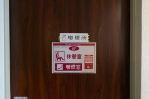 Tokyo Plaza Hotel, Hotely  Tokio - big - 28