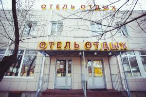 Otdykh 10 Hotel - Lyublino-Dachnoye