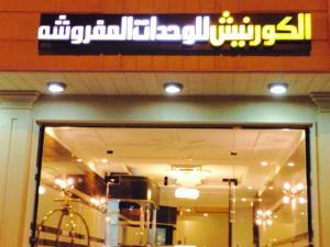 Hostels und Jugendherbergen - Al Corniche Hotel Suites & Villas