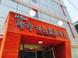 Hostels und Jugendherbergen - New Gwangju Guesthouse