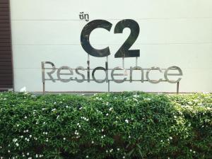 C2 Residence, Hotel  Lampang - big - 44