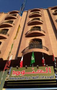 Al Anoud & Aljawhara Apartments