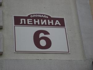 Апартаменты На Ленина 6, Кобрин