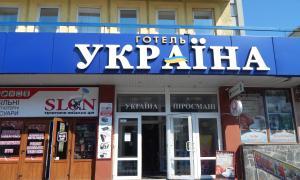 Гостиница Украина, Житомир
