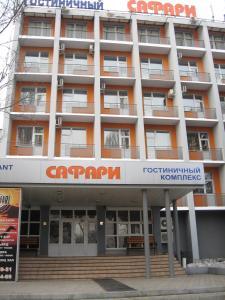 Safari Hotel Complex - Alekseyevka