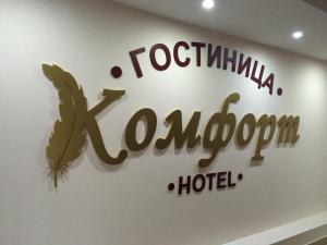 Comfort Hotel - Svobodnyy Sokol