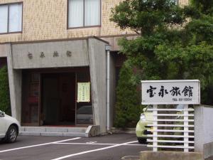 Auberges de jeunesse - Houei Ryokan
