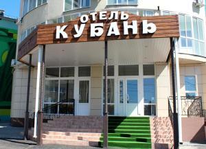 Kuban Hotel - Voronezh