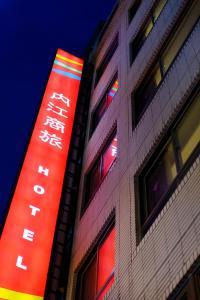 Nei Jiang Hotel, Hotely  Taipei - big - 30