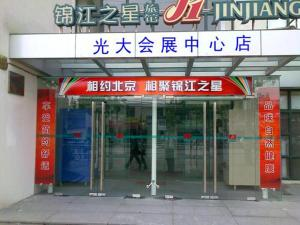 Jinjiang Inn - Shanghai Everbright Convention & Exhibition Center - Shanghai