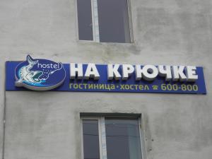 Hostel Na Kryuchke - Verkhnetulomskiy