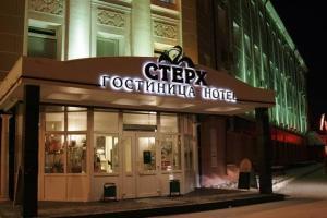 Sterkh Hotel - Yakutsk