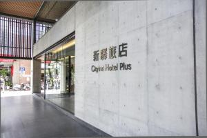 CityInn Hotel Plus- Fuxing North Road Branch, Hotely  Taipei - big - 54