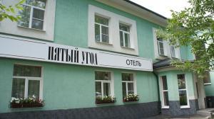 """Hotel """"5th Corner"""" - Ivanovo"""