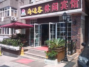 Auberges de jeunesse - Auberge Qingdao Haibianke