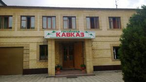 Caucasus Hotel - Gikhi