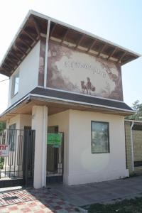 База отдыха Лукоморье