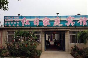 . Huludao Xingcheng Red Sun Inn