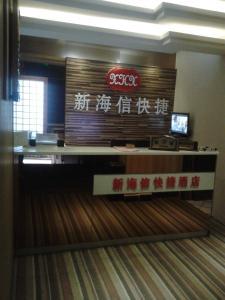 Auberges de jeunesse - Xin Haixin Express Hotel