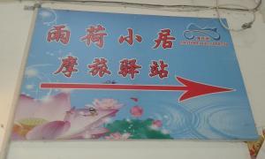 Fenghuang Yuhe Xiaoju Motor Inn