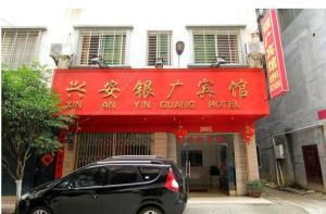 Auberges de jeunesse - Xingan Yinguang Inn