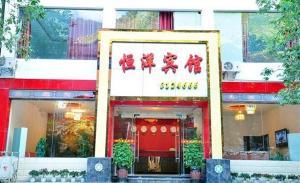 Albergues - Luding Hengyang Hotel