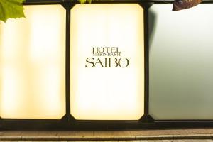 Hotel Nihonbashi Saibo, Отели  Токио - big - 38