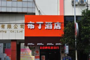 Pod Inn Lianyungang Haichang Road Branch, Отели  Ляньюньган - big - 1