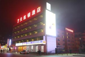 Albergues - 7Days Inn Datong Railway Station
