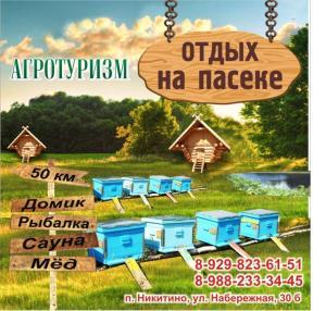 Otdykh na Paseke, Villaggi turistici - Nikitino