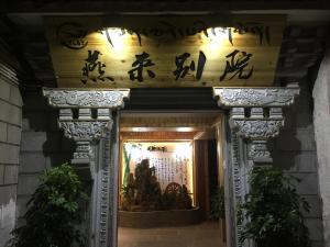 Yanlai Guesthouse, Гостевые дома  Лхаса - big - 1