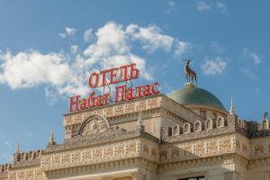 Nabat Palace Domodedovo - Volodarskogo