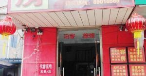 Boke Hotel, Vendégházak  Nantung - big - 1