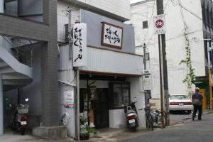 Auberges de jeunesse - Tentsuku Guest House
