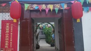 Beijing Bailihualang Shanshuijian Farmstay, Vidiecke domy  Yanqing - big - 16